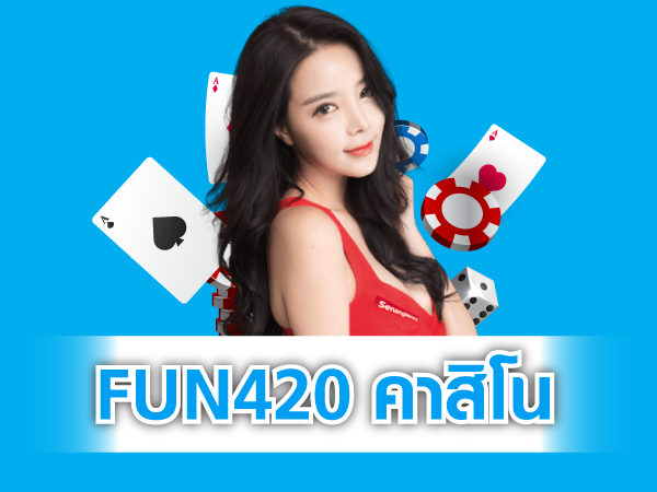 คาสิโนออนไลน์ fun88