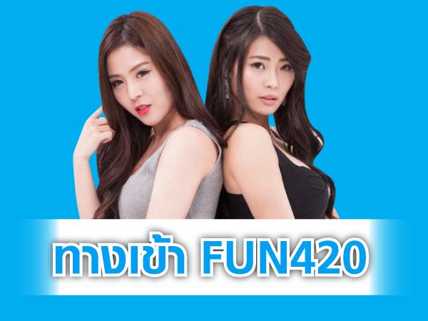 ทางเข้า fun88