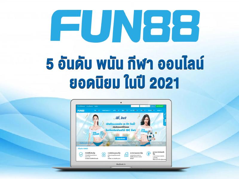พนันกีฬา - fun420.net