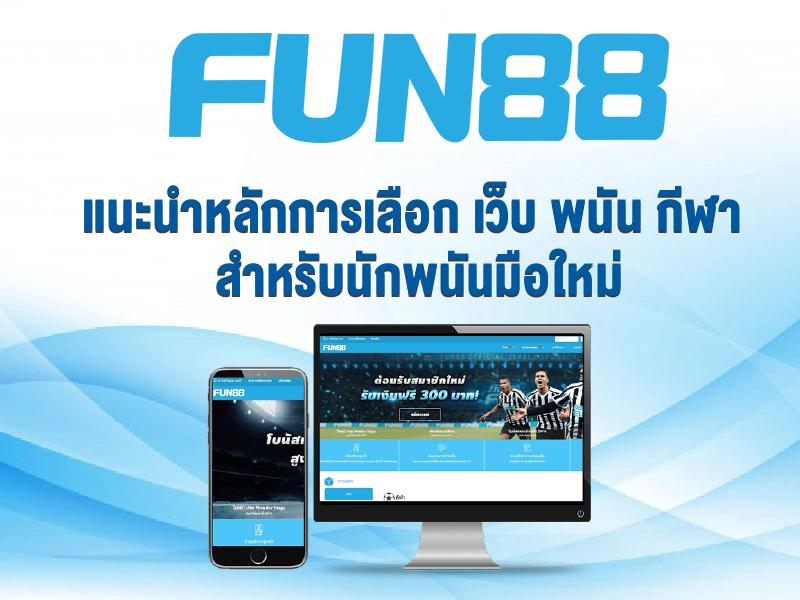 เว็บพนันกีฬา - fun420.net