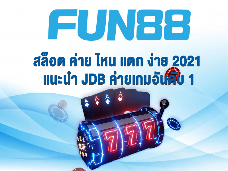 สล็อตค่ายไหนแตกง่าย 2021 - fun420.net
